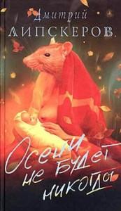 Дмитрий Липскеров «Осени не будет никогда», Дмитрий Липскеров, Осени не будет никогда, Дмитрий Липскеров книги рецензии
