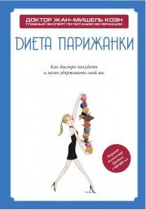 Доктор Жан-Мишель Коэн, Диета парижанки, книги о похудении, анонсы книг о похудении