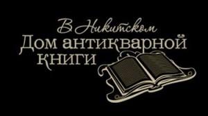 антикварные книги выставка, антикварные книги аукцион, раритетные книги купить