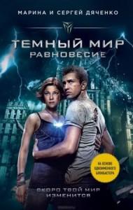 Марина и Сергей Дяченко, Темный мир. Равновесие, анонсы книг, анонсы фантастики
