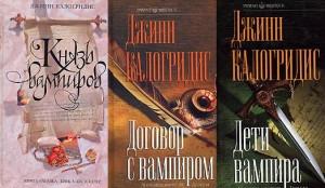 """Джинн Калогридис """"Договор с вампиром"""", """"Дети вампира"""", """"Князь вампиров"""""""
