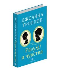 Джоанна Троллоп, Разум и чувства, проект современная Джейн Остин, анонсы книг