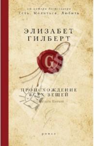 Элизабет Гилберт, Происхождение всех вещей, анонсы книг, бестселлеры 2013