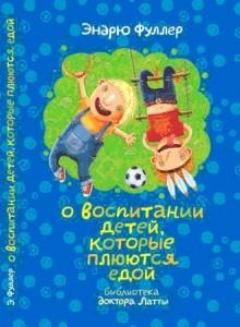 Эндрю Фуллер, О воспитании детей которые плюются едой, книги по детской психологии, анонсы книг