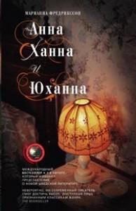 Марианна Фредрикссон, Анна Ханна и Юханна, анонсы книг