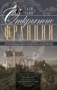 Грэм Робб, Открытие Франции, анонсы книг