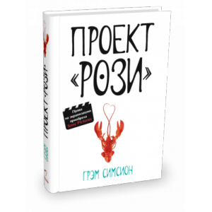 Грэм Симсион, Проект Рози, анонсы книг