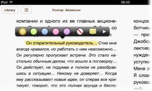 В iBooks электронные книги теперь можно дарить, iBooks для Mavericks, подарить электронную книгу iMac