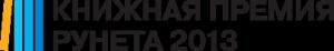 Книжная премия Рунета 2013, литературные премии, премии по литературе, новости литературы, Ozon.ru