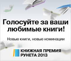 Книжная премия Рунета 2013, премии по литературе, литературные премии, вручение Книжной премии Рунета