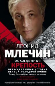 Леонид Млечин, Осажденная крепость, анонсы книг