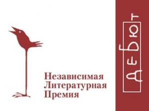 """премия """"Дебют"""", литературные премии, лонг-лист премии """"Дебют"""""""