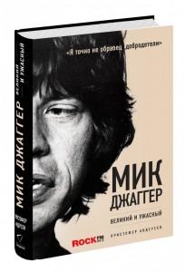 Кристофер Андерсен, Мик Джаггер. Великий и ужасный, биография Мика Джаггера, биография Rolling Stones, история Rolling Stones