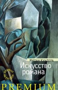Милан Кундера, Искусство романа, анонсы книг