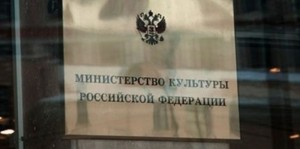 Министерство культуры РФ, единый читательский билет, тендеры Министерства культуры РФ, новости литературы