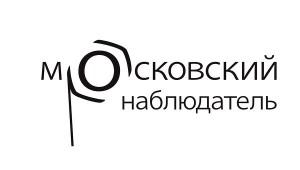 премия Московский наблюдатель, литературные премии, литературно-критическая премия, премии по литературе, новости литературы