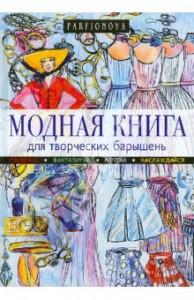 Татьяна Парфенова, Модная книга для творческих барышень, анонсы книг, новые книги о моде