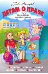 Павел Астахов, Детям о праве, книги для детей, детская литература, анонсы книг
