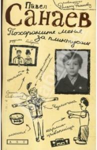 Павел Санаев, Похороните меня за плинтусом, анонсы, книги