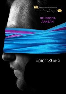 Пенелопа Лайвли, Фотография, новинки книг, анонсы книг