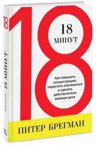 Питер Брегман, 18 минут, книги о бизнесе, анонсы книг, книжные новинки, деловая литература