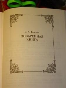 Лев Николаевич Толстой, поваренная книга жены Толстого