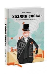 Игорь Родченко «Хозяин слова. Мастерство публичного выступления»