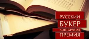 премия Русский Букер, литературные премии, премии по литературе, шорт-лист Русского Букера