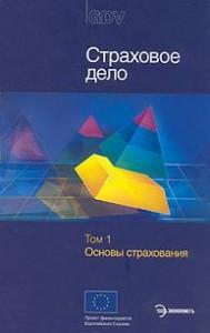 учебник по страхованию