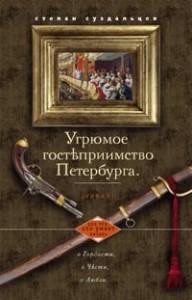 Степан Суздальцев, Угрюмое гостеприимство Петербурга, анонсы книг