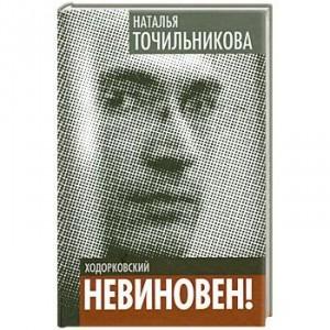 Наталья Точильникова, Ходорковский. Невиновен!, биография Михаила Ходорковского