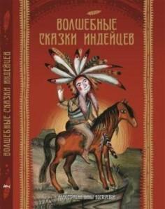 Волшебные сказки индейцев,  анонсы книг, книги для детей, детские книги