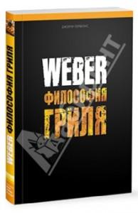 Джейми Первиэнс, Weber. Философия гриля, новинки кулинарные книги, анонсы книг, анонсы кулинарных книг