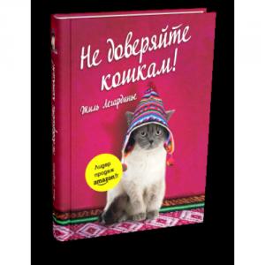 Жиль Легардинье, Не доверяйте кошкам!, анонсы книг