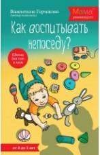 Валентина Горчакова, Как воспитать непоседу, школа для мам и пап, книги о воспитании детей