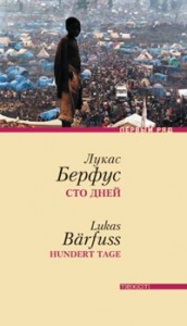 Лукас Берфус, Сто дней, анонсы книг