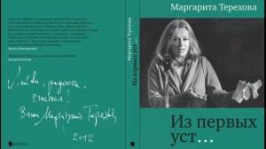 Мария Воробьева, Маргарита Терехова. Из первых уст, анонсы книг, non/fictio№
