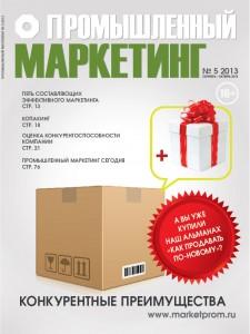 Анонс журнала «Промышленный маркетинг» № 5 2013, Промышленный маркетинг, Издательский дом Имидж Медиа, деловая пресса