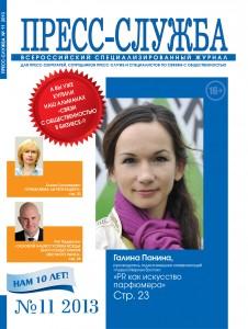 Анонс журнала «Пресс-служба» № 11 2013, Пресс-служба, деловая пресса, издательский дом Имидж Медиа