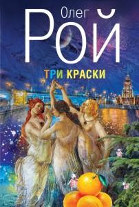 Олег Рой, Три краски, анонсы книг