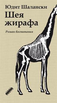 Юдит Шалански, Шея жирафа. Роман воспитания, анонсы книг
