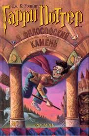 Джоан Роулинг, Гарри Поттер и Философский камень, детские книги, лучшие книги для детей