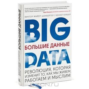 Виктор Майер-Шенбергер и Кеннет Кукьер «Большие данные. Революция, которая изменит то, как мы живем, работаем и мыслим»