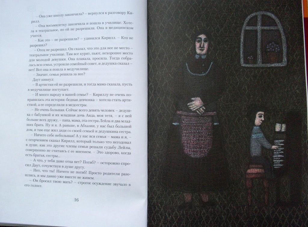 Вера Тименчик «Семья у нас и у других». Проект Людмилы Улицкой «Другой. Другие. О других»