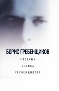 BG_COVER_2