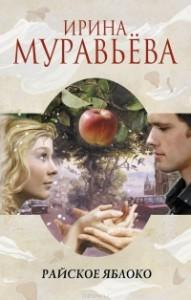 Ирина Муравьева, Райское яблоко, анонсы книг
