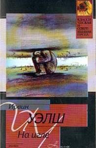 Ирвин Уэлш, На игле, любимая книга шотландцев, лучшая книга в Шотландии