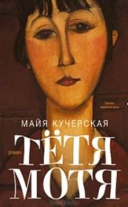 Майя Кучерская, Тетя Мотя, литературные премии, Большая книга, анонсы книг, читательское голосование Большая книга