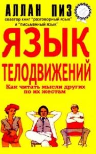 Аллан Пиз, Язык телодвижений, анонсы книг, книги по психологии