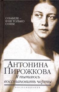 Антонина Пирожкова, Я пытаюсь восстановить черты, анонсы книг, биография Бабеля
